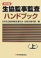 生協監事監査ハンドブック<改訂版>(上)