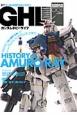 ガンダムホビーライフ HISTORY of AMURO RAY(1)
