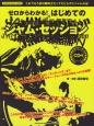 ゼロからわかる! はじめてのジャム・セッション CD付 「イントロ」から「バッキング」「ソロ」から「エンデ