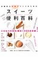 スイーツ便利百科 本格的な洋菓子づくりのための 2013-2014 こだわりの材料・機材1300点収録!