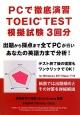 PCで徹底演習 TOEIC TEST 模擬試験3回分 出題から採点まで全てPCが行いあなたの英語力まで分