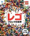 レゴブロックの世界<全面改訂版>