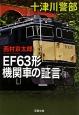 EF63形機関車の証言 十津川警部