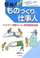 探検! ものづくりと仕事人 シャンプー・洗顔フォーム・衣料用液体洗剤 「これが好き!」と思ったら、読む本