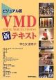 VMD新・テキスト<ビジュアル版>