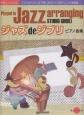 やさしくひける ジャズ de ジブリ・ピアノ曲集 子どもから大人まで楽しめるジャズ風アレンジ名曲集