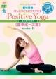 楽しみながら、誰でもできる Positive Yoga--基本ポーズ,Version 2