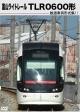 鉄道車両形式集 11「富山ライトレール TLR0600形」