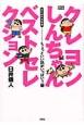 クレヨンしんちゃん ベストセレクション ほのぼの名作選 ちょっといい話がいっぱい!!編