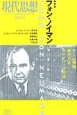 現代思想 2013.8臨時増刊 41-10 総特集:フォン・ノイマン