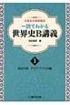 一読でわかる世界史B講義 前近代史 アジア・アフリカ編 (1)
