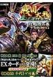 戦国大戦 1590 葵 関八州に起つ 攻略虎の巻◆神紋照覧の章◆