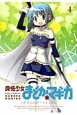 魔法少女まどか☆マギカ アンソロジーコミック (4)