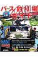 全国バス釣り場ガイド<最新版> 東日本編