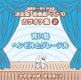 城野賢一・清子作品集決定版!音楽劇ベスト10 <カラオケ集 2>