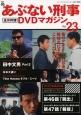 あぶない刑事 全事件簿 DVDマガジン (23)