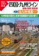 図説・日本の鉄道 四国・九州ライン 北九州・筑豊エリア 全線・全駅・全配線(3)