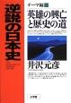 逆説の日本史 テーマ編 英雄の興亡と歴史の道