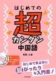 はじめての超カンタン中国語 はじめて学ぶ方に超ぴったりな入門書!
