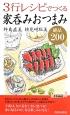 3行レシピでつくる家呑みおつまみ 絶品200
