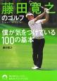 藤田寛之のゴルフ 僕が気をつけている100の基本