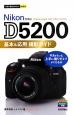 Nikon D5200 基本&応用撮影ガイド 写真をもっと上手に撮りたい!を叶える本