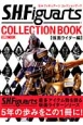 S.H.Figuarts COLLECTION BOOK 仮面ライダー編