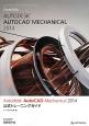 Autodesk AutoCAD Mechanical 2014 公式トレーニングガイド