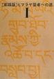 ヒマラヤ聖者への道<実践版> 2巻セット(1)