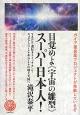 目覚めよ《宇宙の雛型》スーパー日本人! ガイア優良星プロジェクトが発動しているぞ