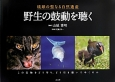 野生の鼓動を聴く 琉球の聖なる自然遺産 この宝物をどう守り、どう引き継いでゆくのか