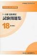 1・2級 技能検定 試験問題集 防水施工 平成22・23・24年 (18)