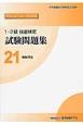 1・2級 技能検定 試験問題集 機械保全 平成22・23・24年 (21)