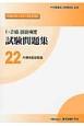 1・2級 技能検定 試験問題集 半導体製品製造 平成22・23・24年 (22)