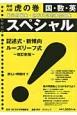 スペシャル! 国・数・英 単元別編集・高校入試対策問題集