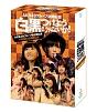 AKB48グループ臨時総会 ~白黒つけようじゃないか!~(AKB48グループ総出演公演+NMB48単独公演)