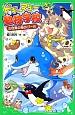 ドギーマギー動物学校 世界の海のプール (3)
