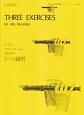 アルトリコーダーのための3つの練習/ブッケ