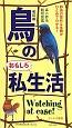鳥のおもしろ私生活<改訂版> 野鳥の意外な生態がひとめでわかる! 森の野鳥観察図鑑