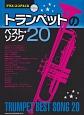 ブラス・スコア&CD トランペットのベスト・ソング20 パート譜+カラオケCD