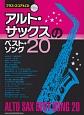 ブラス・スコア&CD アルト・サックスのベスト・ソング20 パート譜+カラオケCD
