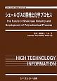 シェールガスの開発と化学プロセス