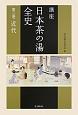 講座 日本茶の湯全史 近代 (3)