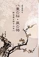 八重の桜・襄の梅 新島襄を語る・別巻3