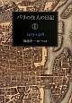 パリの住人の日記 1405-1418 (1)