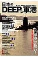 日本のDEEPな軍港 今、軍港が熱い!日本の防衛から目が離せない