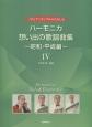 ハーモニカ 想い出の歌謡曲集~昭和・平成編~ ソロとアンサンブルのたのしみ(4)