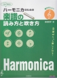 ハーモニカのための楽譜の読み方と吹き方 超やさしい!音楽がもっと楽しくなる!