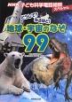 どうして?なるほど!地球・宇宙のなぞ99 NHK子ども科学電話相談スペシャル