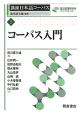 コーパス入門 講座日本語コーパス1
